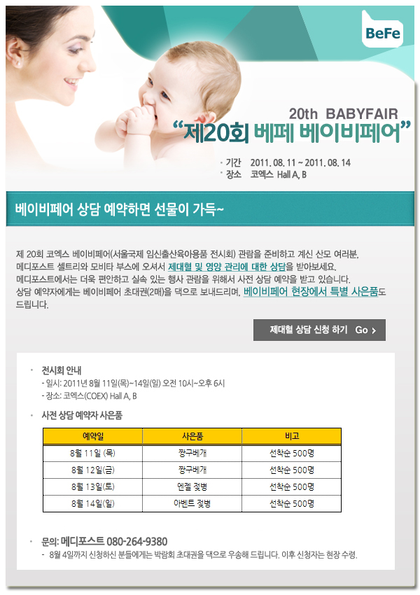 babyfair_110715.jpg