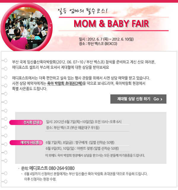 babyfair_120420.jpg
