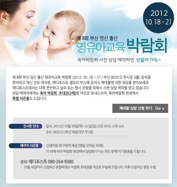 babyfair_120801.jpg