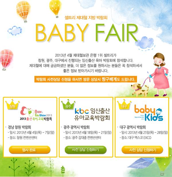 babyfair_130312.jpg