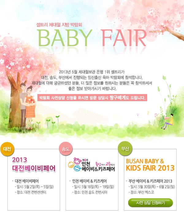 babyfair_130417.jpg