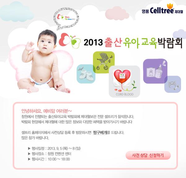 babyfair_130710.jpg
