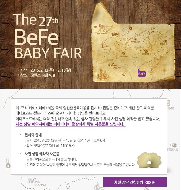 babyfair_150120.jpg