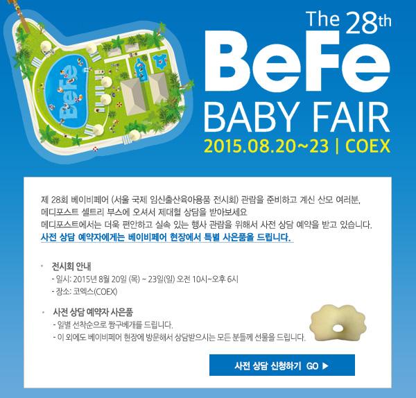 babyfair_150729.jpg
