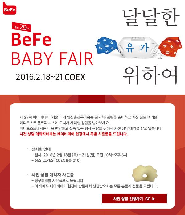 babyfair_160128.jpg
