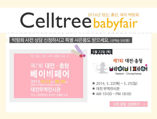 babyfair_201405.jpg
