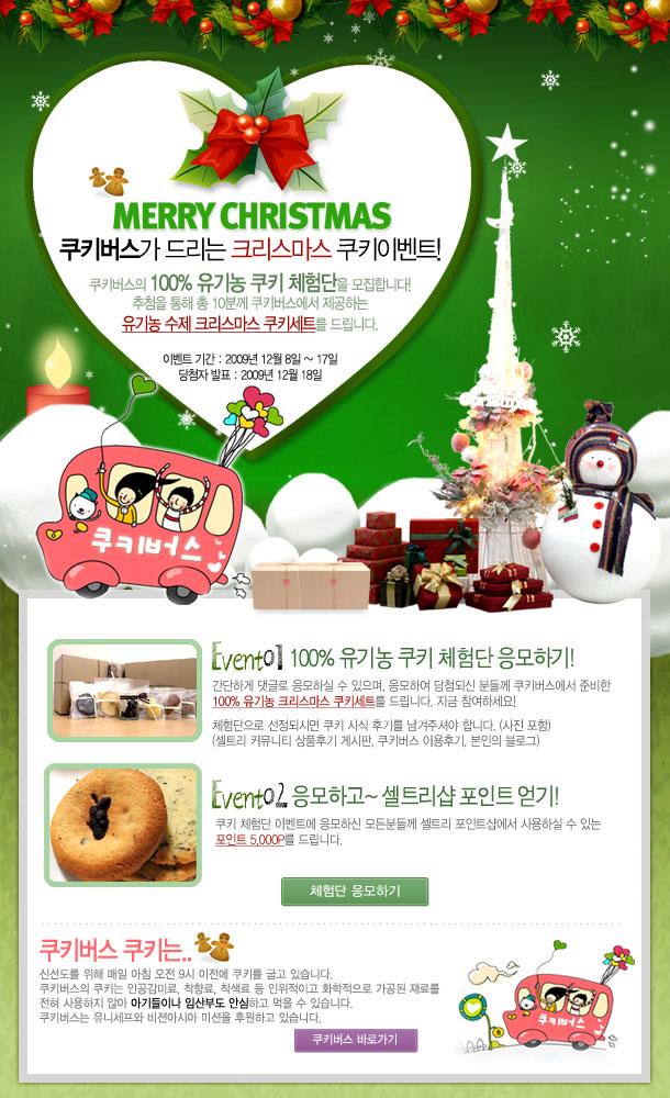 cookie_event.jpg