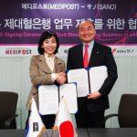 메디포스트 일본 제대혈은행 업무 제휴를 위한 협약식