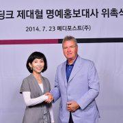 히딩크 제대혈 명예 홍보대사 위촉식