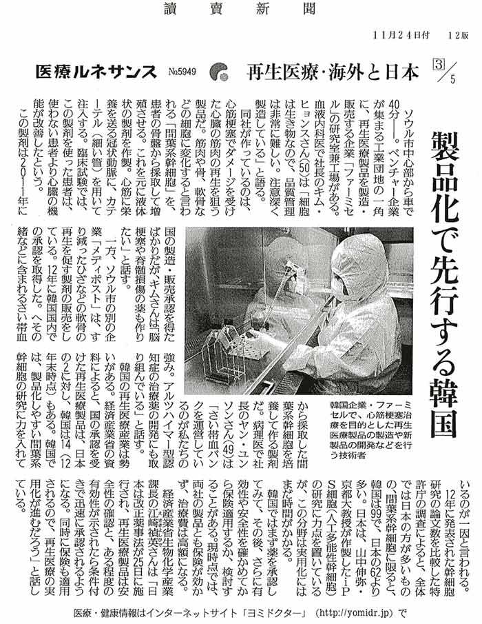 news_141125