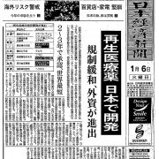 니케이신문 메디포스트 일본 내 줄기세포 개발현황 소개