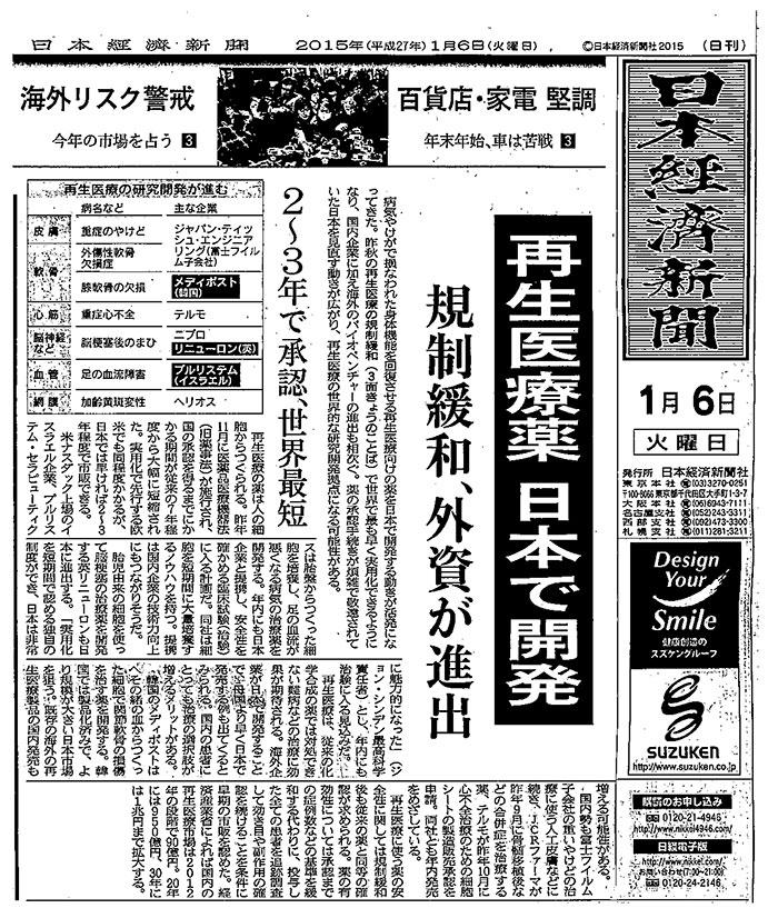 news_150107