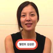 탤런트 김성은 제대혈 보관 인터뷰