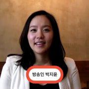 방송인 박지윤 제대혈 보관 인터뷰