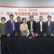 메디포스트 태국 제대혈은행 설립 계약식