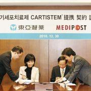 동아제약과 연골재생치료제 카티스템 판권 계약