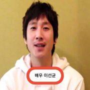 배우 이선균 제대혈 보관 인터뷰