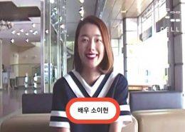 배우 소이현 제대혈 보관 인터뷰